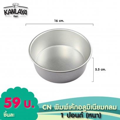CN พิมพ์เค้กอลูมิเนียมกลม 1 ปอนด์ (หนา)