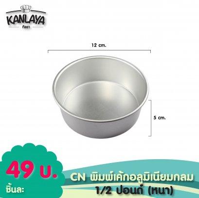 CN พิมพ์เค้กอลูมิเนียมกลม 1/2 ปอนด์(หนา)