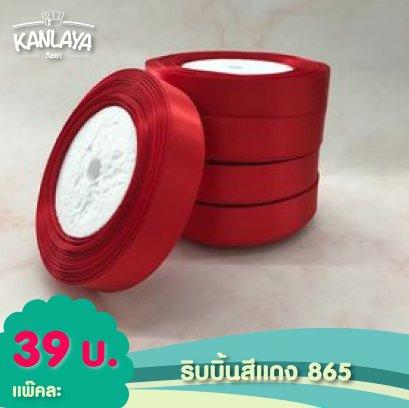ริบบิ้นสีแดง 865