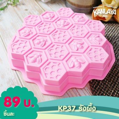 KP37 รังผึ้ง (4.6.5)