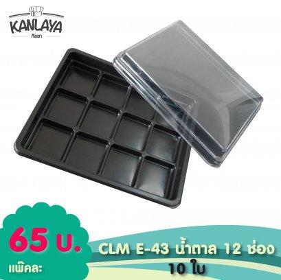 CLM E-43 น้ำตาล 12 ช่อง 10 ใบ