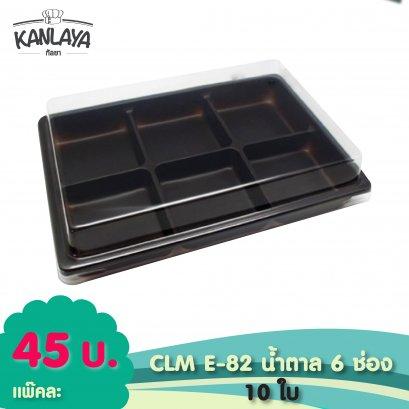 CLM E-82 น้ำตาล 6 ช่อง 10 ใบ