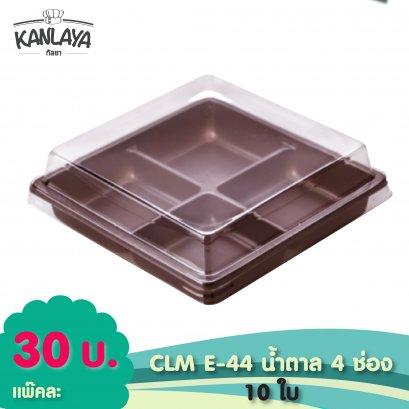CLM E-44 น้ำตาล 4 ช่อง 10 ใบ
