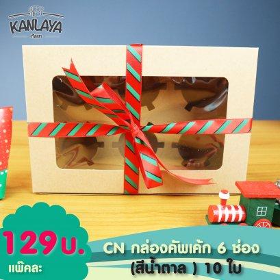 CN กล่องคัพเค้ก 6 ช่อง (สีน้ำตาล ) 10 ใบ