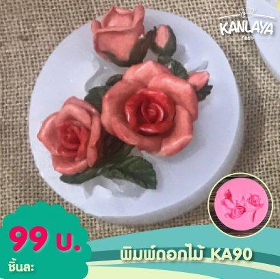 พิมพ์ดอกไม้ KA90