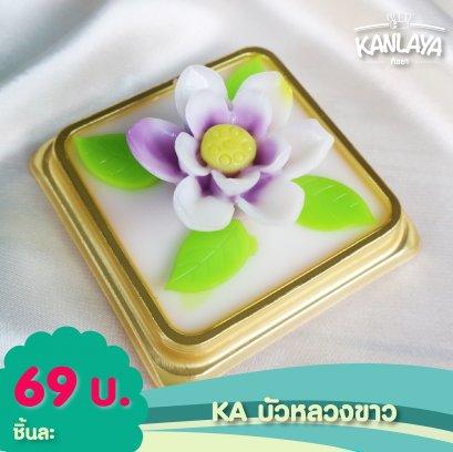 KA บัวหลวงขาว