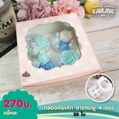 กล่องคัพเค้ก ลายชมพู 4 ช่อง (20ใบ)