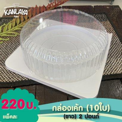 กล่องเค้ก CK03 (ขาว) (6.5.4)