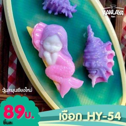 เงือก HY-54