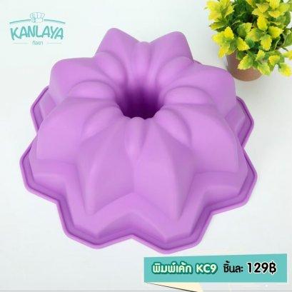 พิมพ์เค้ก KC9 (2ปอนด์) (4.2.1)