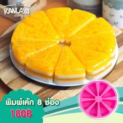 พิมพ์เค้ก 8 ช่อง (2ปอนด์) (4.1.1)