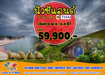 PROMOTION 09 NORTH - 6D4N BY TG พ.ย.-ธ.ค.61