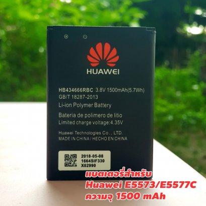 Huawei MiFi Battery for E5573/E5577C