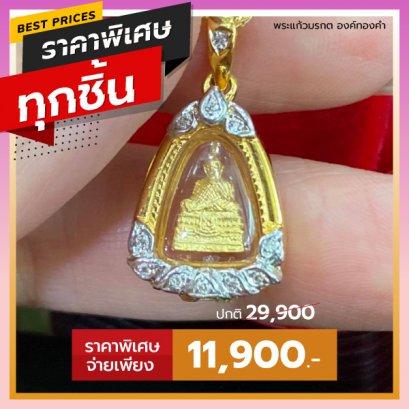 จี้พระแก้วมรกต องค์ทองคำแท้ ฝังเพชรแท้ 0.11ct ทอง 4.4 กรัม