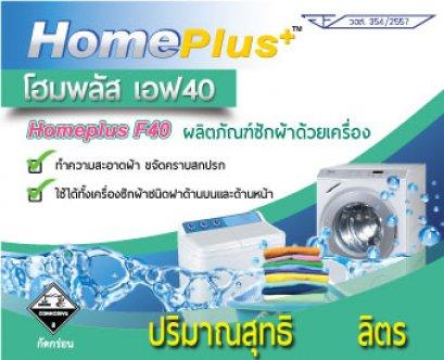 Homeplus F40