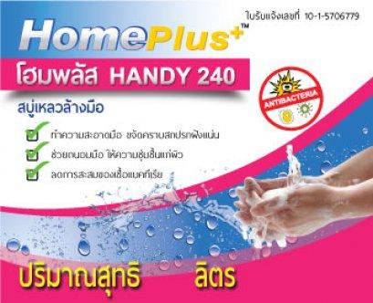 Homeplus HANDY240