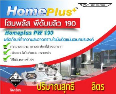 Homeplus PW190