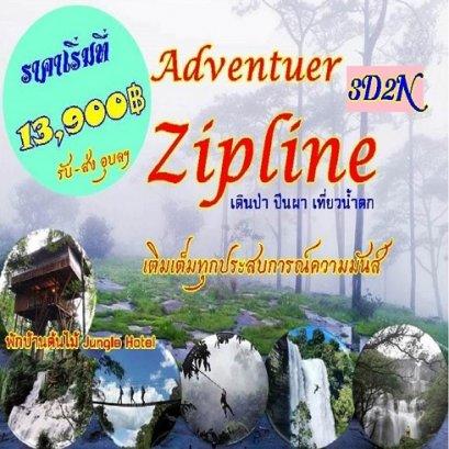Adventure Zip-lineing in laos 3 วัน 2 คืน