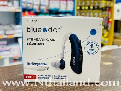 เครื่องช่วยฟัง Bluedot B-HA02