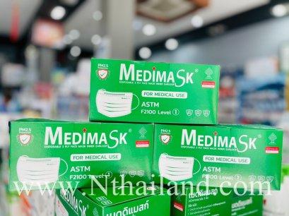 หน้ากากอนามัยสีเขียว MEDIMASK  Level 1