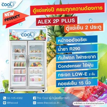 ตู้แช่เย็นสองประตู ALEX 2P Plus