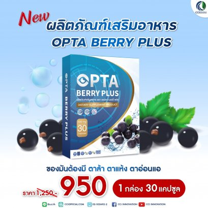 OPTA Berry Plus