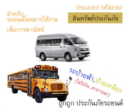 ประเภท3 รถยนต์โดยสารใช้เพื่อการพาณิชย์ รหัส220 รถตู้,รถรับส่งนักเรียน,รถบัสพนักงาน
