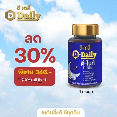 D-Daily D-Night - ดี เดลี่ ดีไนท์ (ชนิดแคปซูล)