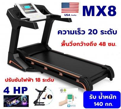 ลู่วิ่งไฟฟ้า MX8 พื้นที่วิ่งกว้าง 48 ซม  ปรับความชันไฟฟ้า 15 ระดับ กันกระแทกแบบยางสปริง 8 จุด รอบด้าน