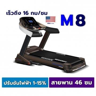 ลู่วิ่งไฟฟ้า รุ่น M8  12 โปรแกรม ปรับความชันด้วยไฟฟ้า สายพานกว้าง 46 ซม. 3แรงม้าพีค