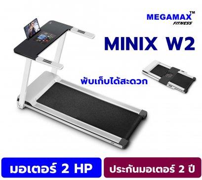 ลู่วิ่งไฟฟ้า MINIX W2 พับเก็บได้สะดวก มอเตอร์ 2 แรงม้า ความเร็วถึง 12 กม ต่อ ชม.