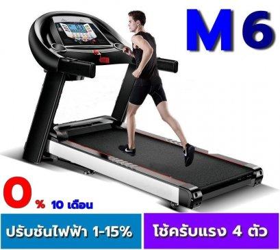 ลู่วิ่งไฟฟ้า ออกกำลังกาย รุ่น Megamax MR6   ปรับความชันไฟฟ้า มีระบบรับแรงกระแทก