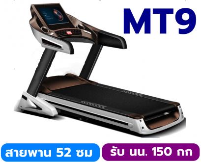 ลู่วิ่งไฟฟ้า รุ่น M-X9    12 โปรแกรม  3แรงม้าพีค สายพาน 52x140 cm ปรับความชันไฟฟ้า รับน้ำหนักได้ 150 กก