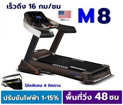 ลู่วิ่งไฟฟ้า รุ่น M8  12 โปรแกรม ปรับความชันด้วยไฟฟ้า กว้าง 48 ซม. 3แรงม้าพีค