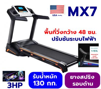 ลู่วิ่งไฟฟ้า MX7 พื้นที่วิ่งกว้าง 48 ซม  ปรับความชันไฟฟ้า 15 ระดับ กันกระแทกแบบยางสปริง 8 จุด รอบด้าน