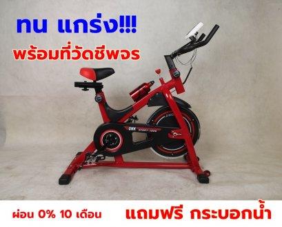 จักรยานออกกำลังกาย รุ่น RED SPIN  ทน!!! แกร่ง!!! เงียบ!!!