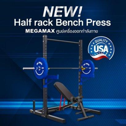 Half Rack Bench press & Squat (ฮาฟ แรค)  ยกน้ำหนัก รองรับ 200 กก. (Semi Commercial)