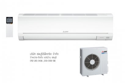 แอร์ Mitsubishi Super Inverter