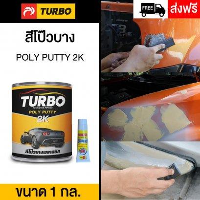 TURBO สีโป๊วบาง 2K - 1 กล.