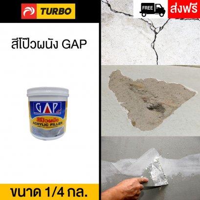 TURBO GAP สีโป๊วผนังปูน - 1/4 กล.