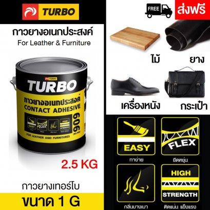 กาวยางอเนกประสงค์ TURBO - 1 กล.