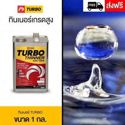 ทินเนอร์ TURBO 1 กล. (2.3 KG)