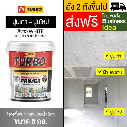 สีรองพื้นปูนเก่า-ใหม่ สูตรน้ำ สีขาว No.1700  TURBO - 5 กล.