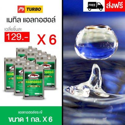 แอลกอฮอล์จระเข้ 1 กล. (2.3 KG) x 6