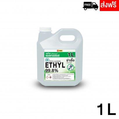 เอทิล แอลกอฮอล์ 99.8% - 1L