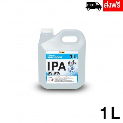 แอลกอฮอล์ฆ่าเชื้อ IPA 99% - 1L