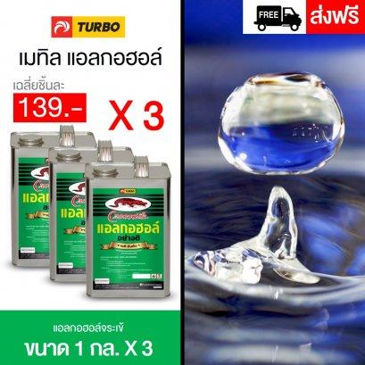 แอลกอฮอล์จระเข้ 1 กล. (2.3 KG) x 3