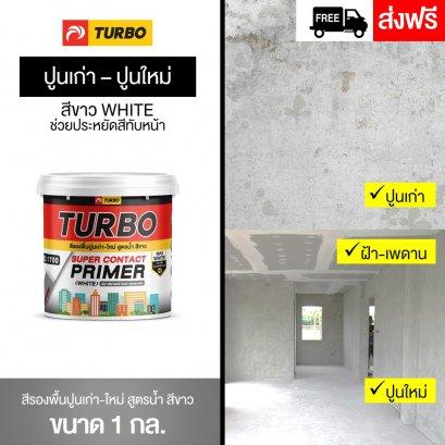 สีรองพื้นปูนเก่า-ใหม่ สูตรน้ำ สีขาว No.1700  TURBO - 1 กล.