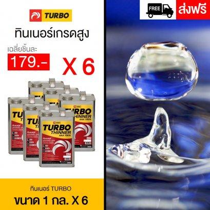 ทินเนอร์ TURBO 1 กล. (2.3 KG) x 6