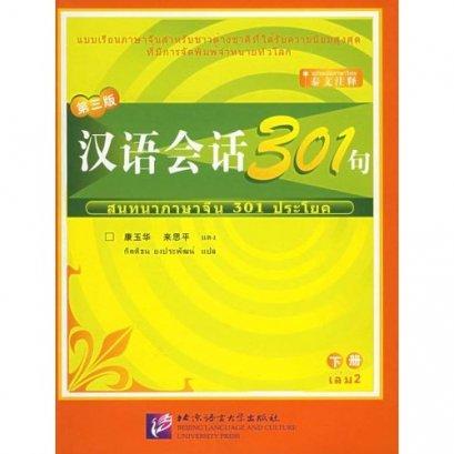 แบบเรียนสนทนาภาษาจีนสำหรับผู้ใหญ่ ขั้นต้น เล่ม 2 汉语会话301句下册